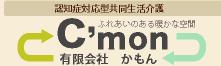有限会社かもんのロゴ画像です
