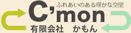 有限会社かもんは奈良県大和郡山市・大和高田市・生駒郡斑鳩町にある地域密着の『認知症対応型共同生活介護』のグループホームです