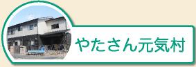 やたさん元気村のページに飛ぶ画像バナーです