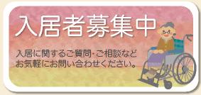 入居者募集中の画像で、お問い合わせページに飛びます